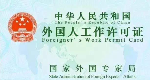 Work visa in China – (Z) Employment picture