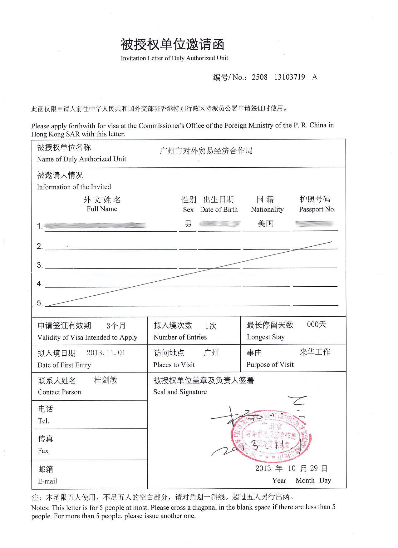 Work visa for china process to receiving your original invitation letter stopboris Images