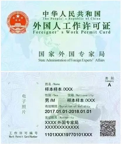 Work permit for foreigners in China example