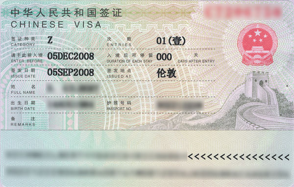 China 10 year business visa invitation letter picture